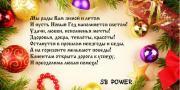 Новый год SBPower 2016